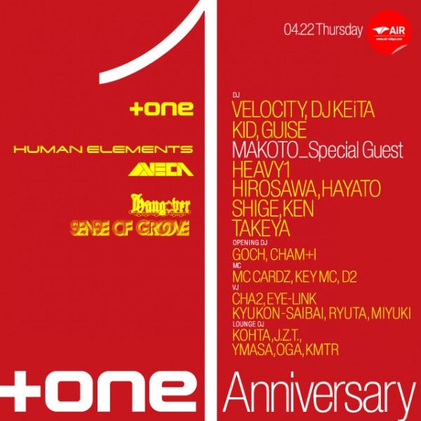 """+one """"1st Anniversary"""""""